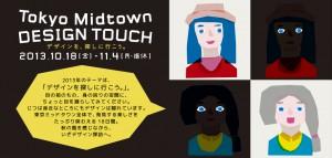 designtouch-2013