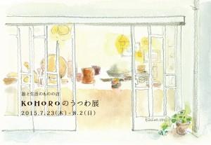 kohoroのうつわ展_ポスター_横