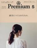 &Premium_1605_120