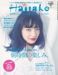 Hanako_1604_120